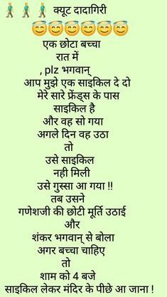 Tea Quotes Funny, Funny Study Quotes, Funny Quotes In Hindi, Motivational Picture Quotes, Funny Attitude Quotes, Good Thoughts Quotes, Best Friend Quotes Funny, Jokes In Hindi, Jokes Quotes