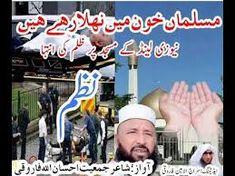 new zealand attack urdu