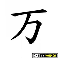 """How to write """"TEN THOUSAND (SIMPLIFIED)"""" in #Chinese ? #language #tutorial #education #wrdso"""