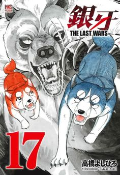 Cover for Volume 17 of Ginga: The Last Wars Wolves, Saga, Weed, Illustrations, Random, Anime, Fictional Characters, A Wolf, Marijuana Plants