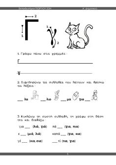γλώσσα α΄δημοτικού γ΄τεύχος Greek Language, Alphabet Book, Worksheets, Preschool, Teacher, Activities, Margarita, Homework, Books