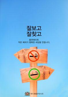 2014 흡연에티켓 광고 공모전