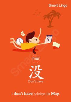 没 - Chinese Character Detail Page
