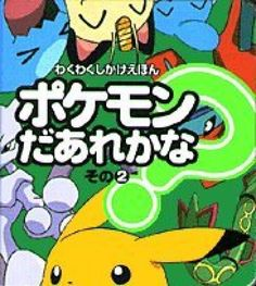 Pokemon Picture Book: Guess Who's that Pokemon? vol.2 F/S Japanese -1924