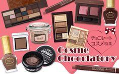 チョコレートコスメ特集 Chocolate cosmetics for Valentine's Day