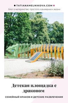 Парк в Кракове, куда сходить с ребенком в Кракове. Путешествие по Польше. Краков список мест Garden Tools, Yard Tools