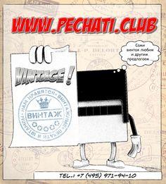 Создание винтажных печатей и штампов для приглашений, открыток и альбомов