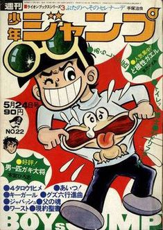 Collectible Manga in Japanese Old Comics, Vintage Comics, Manga Covers, Comic Covers, Old Anime, Manga Anime, Art Vintage, Astro Boy, Japanese Graphic Design