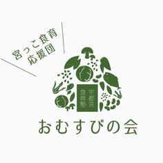 ドチドチワクワク dochiworks ドチワークス: 【ロゴマーク&名刺】おむすびの会(大門佳代子さん)