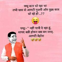 Funny WhatsApp Jokes – Funny WhatsApp Joke Pictures – Hindi Funny Jokes Latest Funny Jokes, Funny Jokes In Hindi, Funny Memes, Exams Memes, Exams Funny, Student Exam, Pictures, Photos, Jokes In Hindi