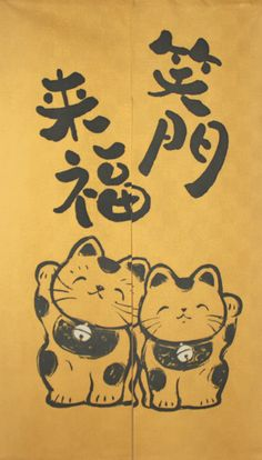 "Noren curtain-Kanji characters for ""Laugh and grow fat """