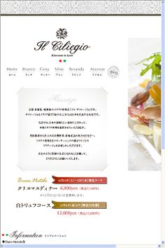 イルチリエージョ 様 (2011年11月制作) http://ciliegio-kyoto.jp/ #Web_Design