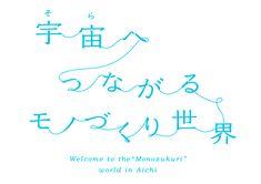 Monosukuri World