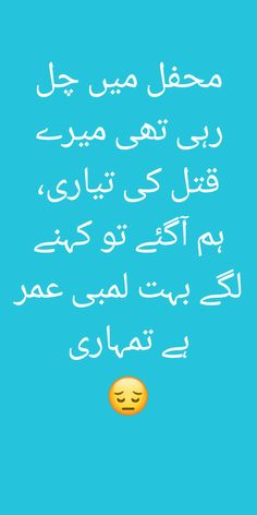 Soul Poetry, Love Poetry Urdu, Poetry Feelings, Essay On Independence Day, Mood Off Quotes, Pictures With Deep Meaning, Really Funny Joke, Emotional Poetry, Feeling Broken Quotes
