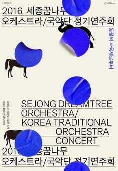 세종꿈나무 정기연주회 Poster