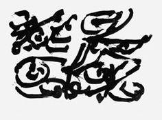 Christian Dotremont  Salut les Cobras, 1969  Encre de Chine sur papier marouflé sur toile, transcription au crayon  Collection Pierre et Micky Alechinsky