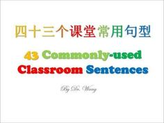 中文常用句 Most Useful Chinese Sentences - YouTube