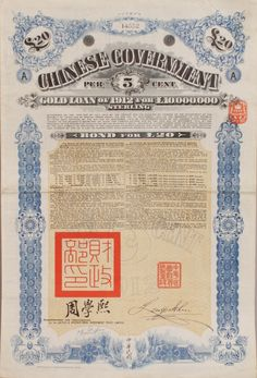 Estimate: £500 - £700 Description: A CHINESE REPUBLIC GOVERNMENT GOLD LOAN BOND 1912, £20 & 5%, with attached coupons and authentication certificate, the title page itself 18in x 12in.