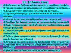 Για όλα τα Ζώδια: Να (τα) φοβάσαι όταν... Love Astrology, Greek Quotes, Sagittarius, Zodiac Signs, Things To Think About, Lyrics, Humor, Funny, Blog