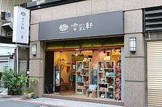 雲彩軒 中山店[CLOUDHUES]。ハイセンス・高品質な台湾デザイン雑貨とチャイナ小物がたくさん!プチプラ土産から大切な人へのギフトまでここに来れば間違いなし!