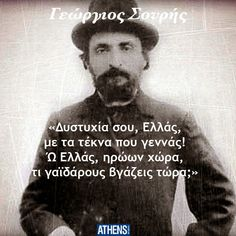 ΑΝΕΡΧΟΜΕΝΗ ΠΟΛΙΤΙΚΗΔΥΝΑΜΗ ~ k-proothisi advertises Wise Man Quotes, Famous Quotes, Great Quotes, Words Quotes, Wise Words, Me Quotes, Sayings, Funny Greek Quotes, Funny Quotes