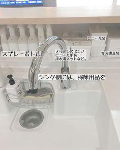 ✽.。.akki--✧‧˚さんはInstagramを利用しています:「\ ♪♪ / . 質問が多かったスパイスニッチの詳細について⭐️ . . キッチンはタカラスタンダードのオフェリアですが、ミーレ食洗機を入れたため収納が減りました😭 . それをカバーするために考えたのが、スパイスニッチ👍✨ . . 掃除用品や、よく使う調味料を収納してます✨ .…」 Sink, New Homes, Room, House, Instagram, Home Decor, Sink Tops, Bedroom, Vessel Sink