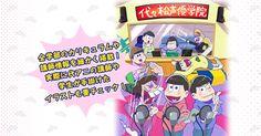 代アニメージュとは、「代々木アニメーション学院がアニメ情報誌「アニメージュ」とコラボレーションした、完全オリジナル入学案内書です。体裁そのままに、代アニの全貌をあますところなく伝えます!第3号の今回は「おそ松さん」が表紙!https://www.yoani.co.jp/yoanimage2017_9/
