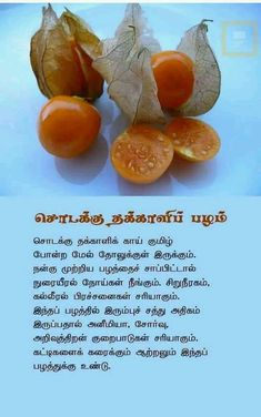 Tips For Food Business Refferal: 9154336325 Natural Health Tips, Natural Health Remedies, Herbal Medicine, Natural Medicine, Healthy Tips, Healthy Recipes, Recipes In Tamil, Medicinal Plants, Herbalism
