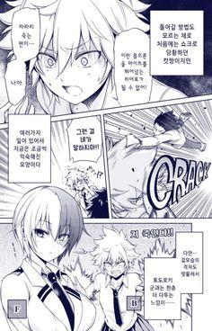 [공유] (히로아카)나의 약혼자와 소꿉친구가 완전히 수라장 : 네이버 블로그 Chica Anime Manga, Anime Chibi, Anime Art, My Hero Academia Memes, My Hero Academia Manga, Mystic Wallpaper, Chibi Sketch, Villain Deku, Naruto Shippuden Anime