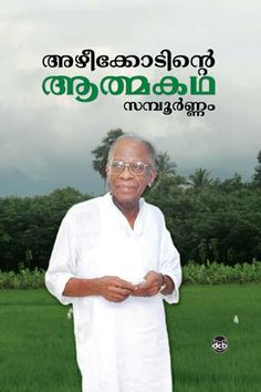 AZHEEKODINTE AATHMAKADHA SAMPOORNAM Book By SUKUMAR AZHIKODE is Now available at Grandpastore at best seller price - http://grandpastore.com/books/view/azheekodinte-aathmakadha-sampoornam-4256.html An autobiography of Sukumar Azheekode Book and Buy the Book Online Now. We Provide Shipping for all addresses in India. For booking your books contact us at: 04846006040 Mail us at: mail@grandpastore.com Visit our website: http://grandpastore.com/ Twitter Page: https://twitter.com/Grandpastorecoc