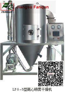 Jiangsu Fanqun LPG High-speed Centrifuge Spray Dryer ❤ Jiangsu FanqunSpray Dryer ❤ Jiangsu Fanqun Drying Equipment