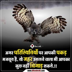 #Dilsedeshi #hindi #suvichar Hindi Attitude Quotes, Chankya Quotes Hindi, Desi Quotes, Marathi Quotes, Motivational Quotes In Hindi, Inspirational Quotes, Qoutes, Confidence Quotes, Positive Quotes