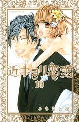 Read Kinkyori Renai manga chapters for free.You could read the latest and hottest Kinkyori Renai manga in MangaFox. Manhwa Manga, Anime Manga, Anime Guys, Manga Rock, Manga English, Romance Movies, Art Movies, Romance Manga, Manga List