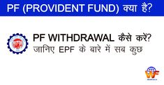PF WITHDRAWAL #pf #pfwithdrawl #providentfund #pfrules Getting To Know