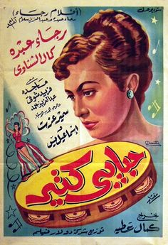 1950 Cinema Film, Cinema Posters, Film Posters, Egypt Movie, Egyptian Movies, Old Egypt, Film Archive, Movie Covers, Typography Inspiration