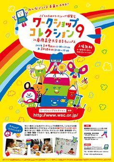 ゴロゥのウェブサイト Kids Graphic Design, Graphic Design Inspiration, Book Design, Web Banner Design, Flyer Design, Leaflet Layout, Art Room Posters, Japanese Typography, Kids Poster