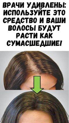 Funny Sexy, Hair Growth, Hair Trends, Aloe Vera, Food Videos, Hair And Nails, Hair Inspiration, Hair Beauty, Make Up