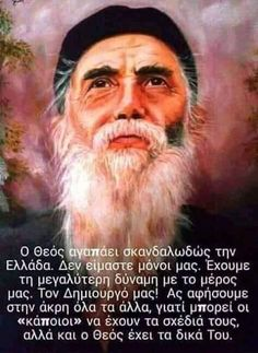 Greek Quotes, Wise Quotes, Motivational Quotes, Greek History, Religious Icons, Faith In God, Christianity, Greece, Believe