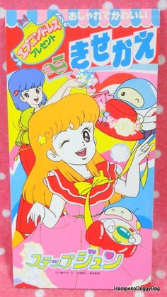 A vintage paper doll toy book for the Japanese shojo manga anime Hai Step Jun / Juny Peperina Inventatutto from the 1970s.