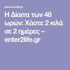 Η Δίαιτα των 48 ωρών: Χάστε 2 κιλά σε 2 ημέρες – enter2life.gr Weight Loss Tips, Body Care, Food And Drink, Remedies, Health Fitness, Nutrition, Healthy Recipes, How To Plan, Beauty