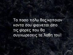 ετσι ειναι . . Live Laugh Love, Sad Love, Love Quotes, Funny Quotes, Inspirational Quotes, Special Quotes, Greek Quotes, Great Words, True Words