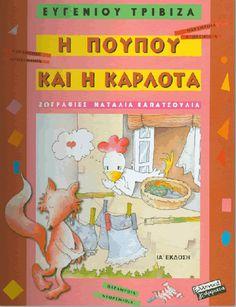 Εξώφυλλο του βιβλίου Η ΠΟΥΠΟΥ ΚΑΙ Η ΚΑΡΛΟΤΑ - OPEN BOOK που παρουσιάζεται στο NOESI.gr Books To Read, My Books, Craft Sites, School Staff, Beautiful Stories, Autumn Activities, Children's Literature, Books Online, Audio Books