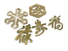 Set of 5 Vintage Brass Trivets, Chinese Symbols, Snowflake, Wall Hangings, Made in Hong Kong