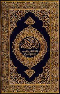 Al Quran Al Kareem Urdu Tarjuma Aur Tafseer By Shah Fahad Printing Press www.allurdupdfnovels.blogspot.com