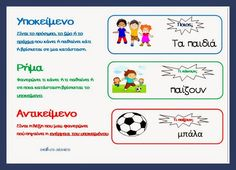 School Levels, School Grades, School Staff, Primary School, Greek Language, Speech And Language, Early Education, Special Education, Elementary Teacher