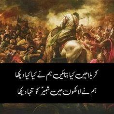 Shahadat Imam Hussain, Muharram Poetry, Imam Hassan, Mola Ali, Imam Ali, Prophet Muhammad, Urdu Poetry, Islamic Quotes, Quran Urdu