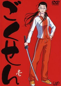 Gokusen the anime. Jan. 2013.