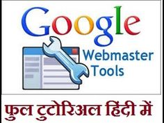 How to Add a Site to Google Webmaster Tools (SEO) हिंदी में Video 1 - http://www.highpa20s.com/link-building/how-to-add-a-site-to-google-webmaster-tools-seo-%e0%a4%b9%e0%a4%bf%e0%a4%82%e0%a4%a6%e0%a5%80-%e0%a4%ae%e0%a5%87%e0%a4%82-video-1/
