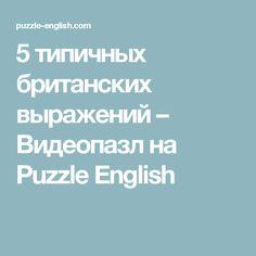 5 типичных британских выражений  –   Видеопазл на Puzzle English