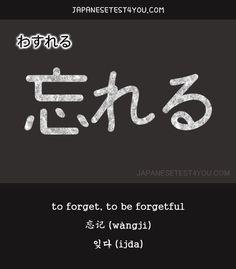 Learn JLPT N5 Vocabulary - 忘れる (wasureru): http://japanesetest4you.com/flashcard/learn-jlpt-n5-vocabulary-%e5%bf%98%e3%82%8c%e3%82%8b-wasureru/